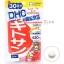 DHC Kitosan (30วัน) ดักจับไขมัน ลดพุง ลดการสะสมของไขมัน รูปร่างกระชับ ได้สัดส่วน สำหรับผู้ที่ชอบทานอาหารทอดๆมันๆ และผู้ที่เริ่มมีพุง thumbnail 1