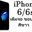 ฟิล์มกระจก iPhone6/6s เต็มจอ (ขอบนิ่ม) สีขาว thumbnail 2