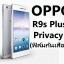 ฟิล์มกระจก Oppo R9s Plus Privacy (ฟิล์มกันเสือก) thumbnail 2