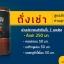 Cordythai ถั่งเช่า ม เกษตร คอร์ดี้ไทย ขนาด 30 แคปซูล thumbnail 5