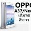 ฟิล์มกระจก Oppo A37/Neo 9 เต็มจอ สีขาว thumbnail 2