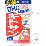 DHC Kitosan (20วัน) ดักจับไขมัน ลดพุง ลดการสะสมของไขมัน รูปร่างกระชับ ได้สัดส่วน สำหรับผู้ที่ชอบทานอาหารทอดๆมันๆ และผู้ที่เริ่มมีพุง