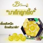 มาส์กลูกผึ้ง B'Secret Golden Honey Ball 1 กล่อง (4 ก้อน) สบู่กึ่งมาส์ก กลิ้งแล้วหนืด ยืดแล้วมาส์ก ช่วยทำความสะอาด ดึงสิ่งสกปรกออกจากชั้นผิวเพื่อให้ผิวเปิดรับการบำรุงได้เต็มที่