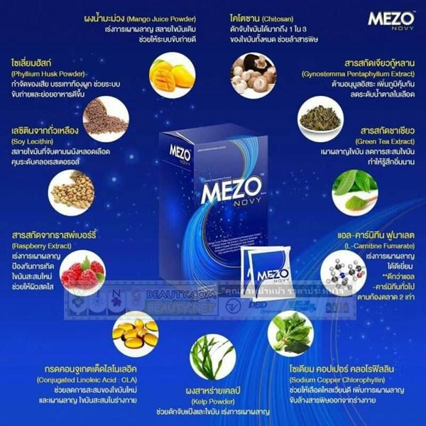 MEZO (เมโซ่)