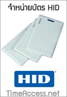 จำหน่ายบัตร HID
